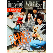 Time Out Shangha 1401 Cover - Zhang Zuo-170