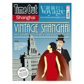 Time Out Shanghai 1402 - Naoko Tosa-170